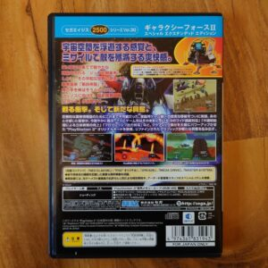 Sega Ages 2500 Series Vol 30 Galaxy Force II - Special Extended Edition PS2 NTSC-J contraportada playstation 2